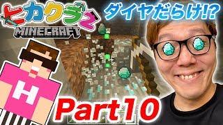 【ヒカクラ2】Part10 - 洞窟ダイヤ探しで大量ゲット!?まさかのあれも発見!?【マインクラフト】【ヒカキンゲームズ】