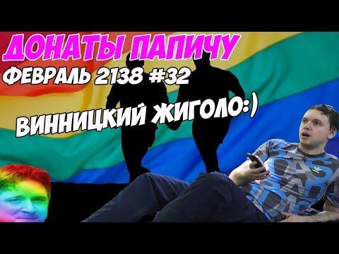 ВИННИЦКИЙ ЖИГОЛО!:) Донаты Папичу. Февраль 2138! #32