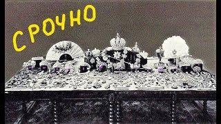 Ценности Романовых стоимостью в $1 млн найдены в Ташкенте