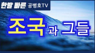 조국과 그들 [공병호TV]
