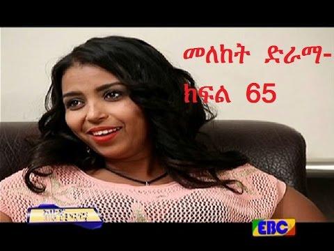 EBC Meleket Drama Latest Part 65  መለከት ተከታታይ ድራማ ክፍል 65