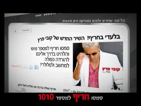 אולי קובי פרץ - הפרסומת Kobi Peretz