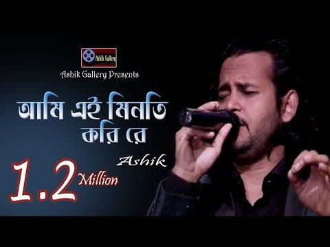 তুমি বিনে আকুল পরান / আশিক I Tumi Bine Akul Poran I Ashik I Bangla Song