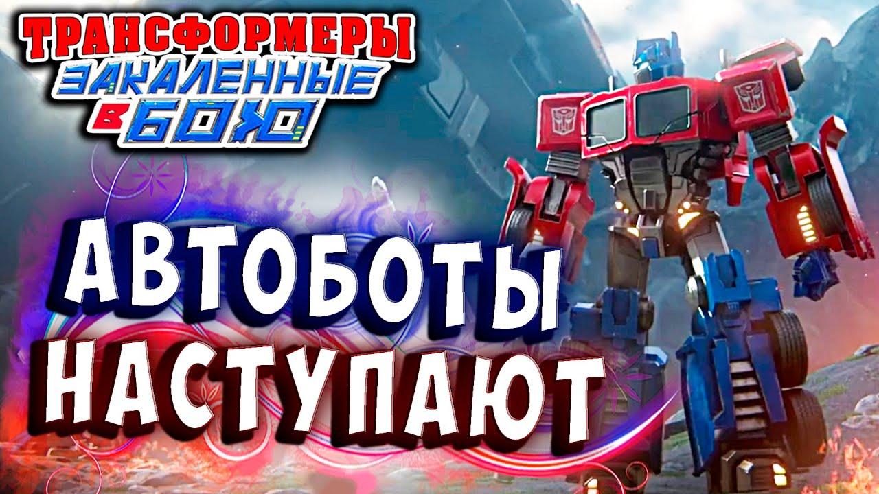 ФИНАЛ! АХТУНГ, АВТОБОТЫ НАСТУПАЮТ! Трансформеры Закаленные в Бою Transformers Forged To Fight ч.301