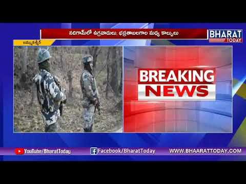 జమ్ముకశ్మీర్  లో మరోసారి ఉగ్రకలకలం |  Latest News | Bharat Today