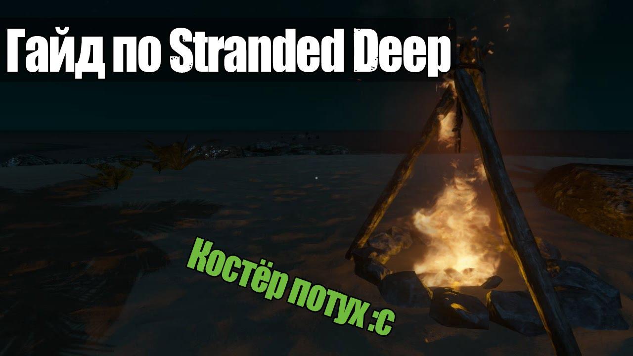 Stranded deep как сделать большой костер
