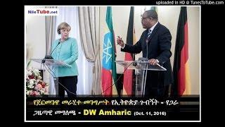 የጀርመንዋ መራሂተ መንግሥት የኢትዮጵያ ጉብኝት - የጋራ ጋዜጣዊ መግለጫ - DW Amharic (October 11, 2016)