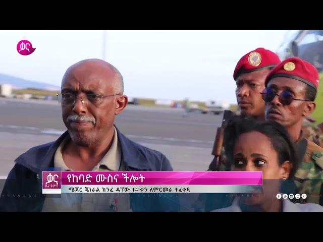 Kana Tv Latest News December 2018