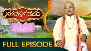 Garikapati Narasimha Rao | Nava Jeevana Vedam | Full Episode 1694