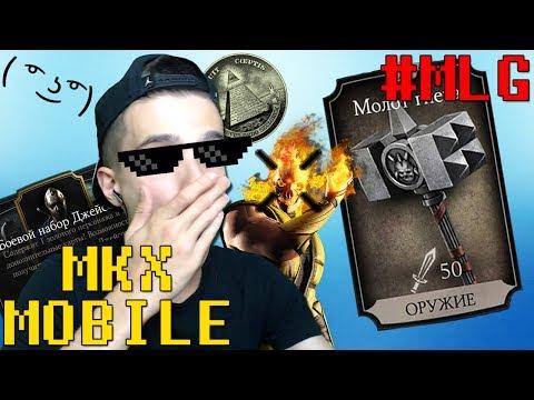 MLG ОТКРЫТИЕ НАБОРОВ! САМЫЙ ВЕЗУЧИЙ ЧЕЛОВЕК! ШОК! • Mortal Kombat X Mobile