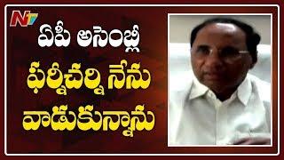 Kodela Siva Prasada Rao Responds Over Furniture Missing In AP Assembly | NTV