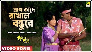 Pran Kandey Rakhal Bandhure | Rakhal Raja | Bengali Movie Song | Sonu Nigam, Sabina Yasmin