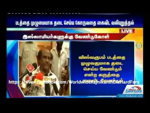 Rajini Requested To Cooperate For Kamal In Viswaroopam Releasing...