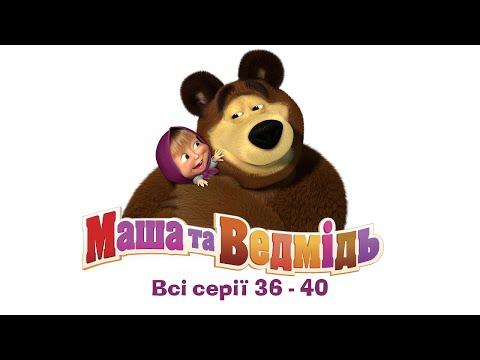 Маша та Ведмідь: Всі серії (36-40 серії) Masha and the Bear