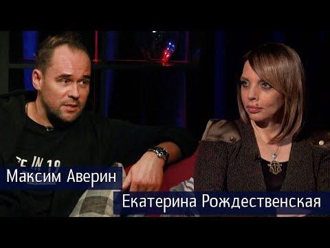 ПРО ЖИЗНЬ - Максим Аверин