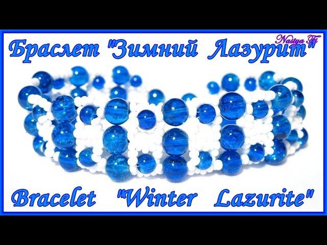 """Бисероплетение - Браслет из бисера """"Зимний Лазурит"""" / DIY Beaded Bracelet """"Winter Lazurite"""" (eng)"""