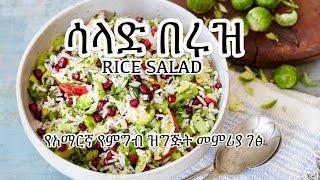 Vegan Rice Salad Recipe - Amharic
