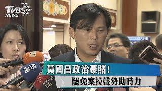 呼籲選民12/16站出來投票 黃國昌:讓我們再贏一次
