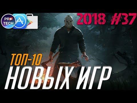 ТОП 10 лучших БЕСПЛАТНЫХ новых игр для iOS и Android 2018 (+ССЫЛКИ) | №37 ProTech