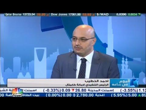 الرئيس التنفيذي في أمانة كابيتال أحمد الخطيب لـCNBC: الذهب .. هل لايزال ملاذاً آمناً ؟