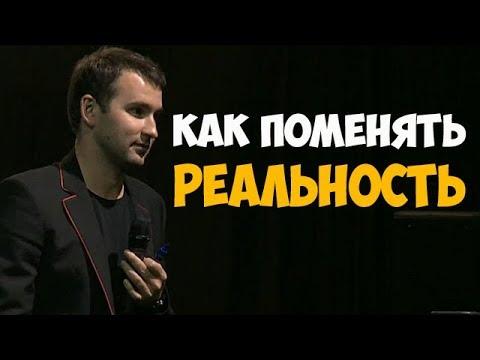 КАК ПОМЕНЯТЬ СВОЮ РЕАЛЬНОСТЬ?! | Михаил Дашкиев. Бизнес Молодость