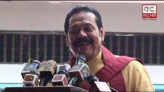 We will topple this government - Mahinda Rajapaksa
