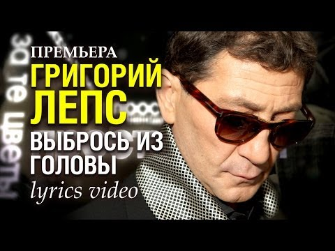 ПРЕМЬЕРА!!! Григорий ЛЕПС - Выбрось из головы /lyrics video/