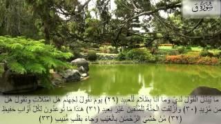 سورة ق   ناصر السعيد
