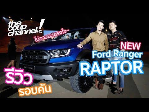 รีวิวรอบคัน NEW Ford Ranger RAPTOR ครั้งแรกในโลก!!! [The Coup Channel]