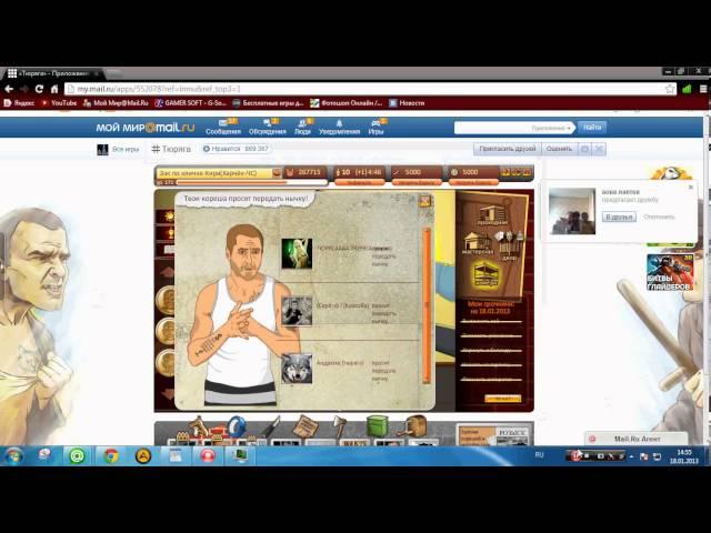 Урок как узнать id и auth key в Тюряге на Майл.ру.