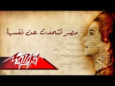 Misr Tatahaddath An Nafseha - Umm Kulthum مصر تتحدث عن نفسها - ام كلثوم