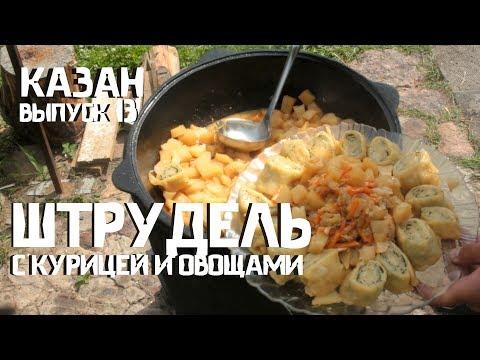 Как приготовить штрудель с курицей и овощами в КАЗАНЕ НА КОСТРЕ