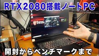 【PC】RTX2080搭載!薄型のゲーミングノートパソコン「MSI GS75」がやってきた!そして丸源ラーメン?