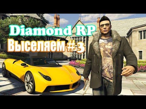 Diamond RP Onyx #3 Выселяем - экономочки и квартиру!