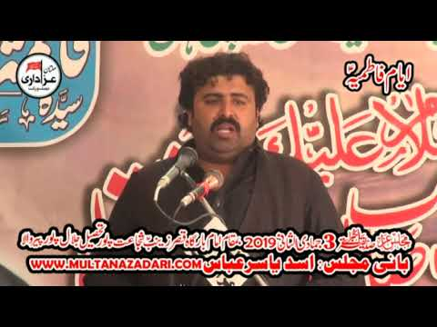 Zakir Imran Raza Jhandeer I Majlis 9 Feb 2019 I Shujat Pur JalalPur Peer Wala