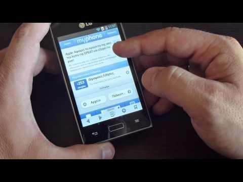 LG Optimus L5 E610 @ myPhone.gr: Αναλυτικό review