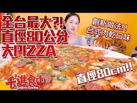【千千進食中】全台最大?直徑80公分台式肉乾PIZZA!!