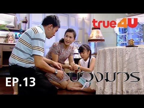 ละคร บ่วงมาร Full Episode 13 - Official by True4U
