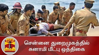 Mock tsunami drill Held today In India's Eastern Coast | Thanthi TV