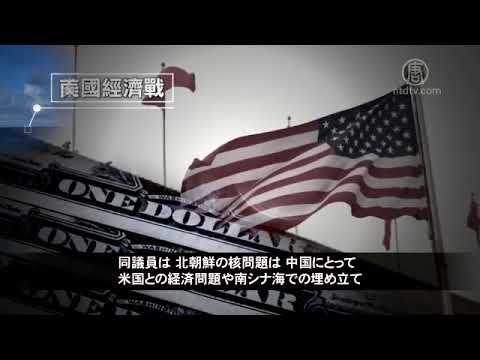 米議員「中国は北朝鮮問題で西側諸国を騙している」