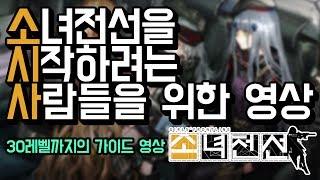 한국 서버 뉴비들을 위한, 소녀전선을 시작하려는 사람들을 위한 영상 (30레벨까지의 가이드 영상)