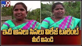 Untrained singer bags 7 lakh views on Facebook    East Godavari - TV9