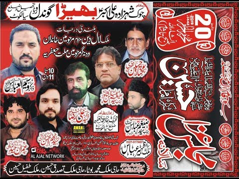 Live majlis e aza | 20 Muharram 2019 | Bhera Gondal Road sialkot