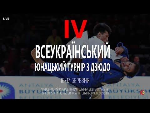 IV Всеукраїнський юнацький турнір з дзюдо LIVE 10:00 16.03.2019 КИЛИМ 4