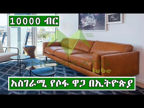 የሶፋ ዋጋ በኢትዮጵያ | Price Of Sofa In Ethiopia thumbnail