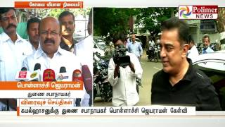 Actor Kamal should also stress theaters to charge as per law says ADMK Jayaraman   Polimer News
