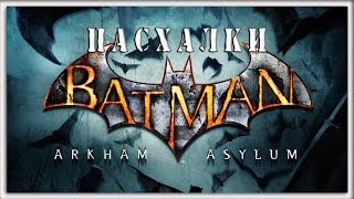 Пасхалки в игре Batman - Arkham Asylum [Easter Eggs]