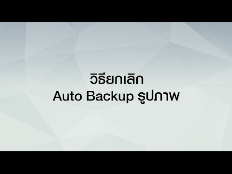[How To] วิธีลบรูปที่ Auto Backup และยกเลิกการ backup