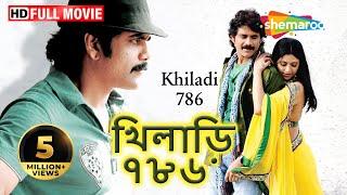 Khiladi 786 (HD) - Bengali Dubbed Movie - Nagarjuna - Mumtha Mohan Das