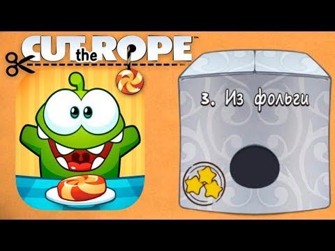 Ам Ням Cut the Rope #3 Коробка из Фольги Прохождение Детское игровое Видео по Мультику